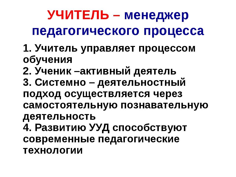 УЧИТЕЛЬ – менеджер педагогического процесса 1. Учитель управляет процессом об...