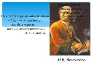 Он создал первый университет « Он, лучше сказать, сам был первым нашим униве