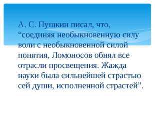 """А. С. Пушкин писал, что, """"соединяя необыкновенную силу воли с необыкновенной"""