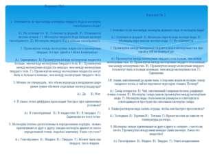 Вариант №1. 1. Отличаются ли чем-нибудь молекулы твердого йода и молекулы газ