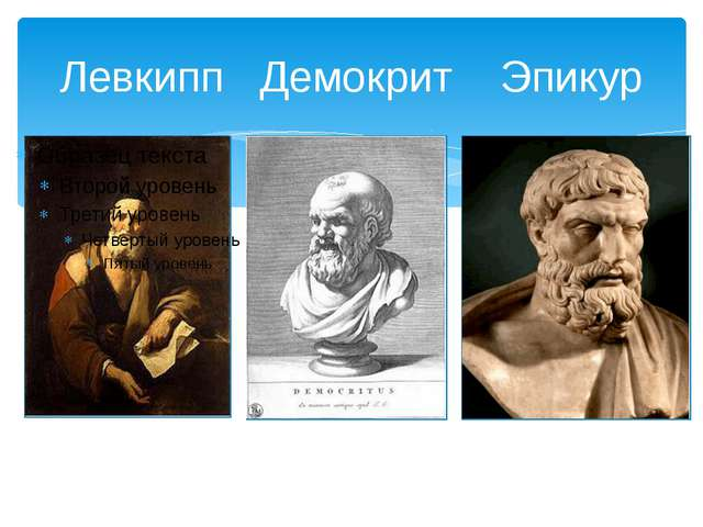 Левкипп Демокрит Эпикур