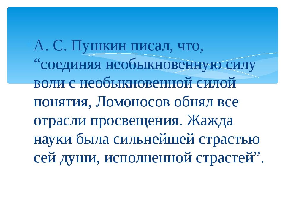 """А. С. Пушкин писал, что, """"соединяя необыкновенную силу воли с необыкновенной..."""