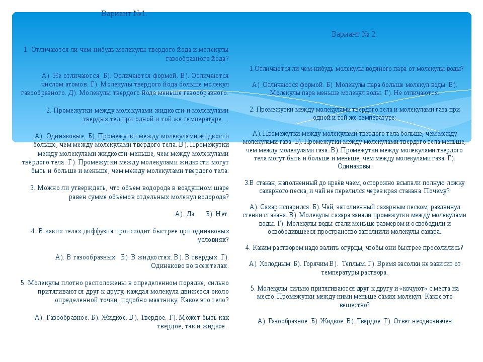 Вариант №1. 1. Отличаются ли чем-нибудь молекулы твердого йода и молекулы газ...