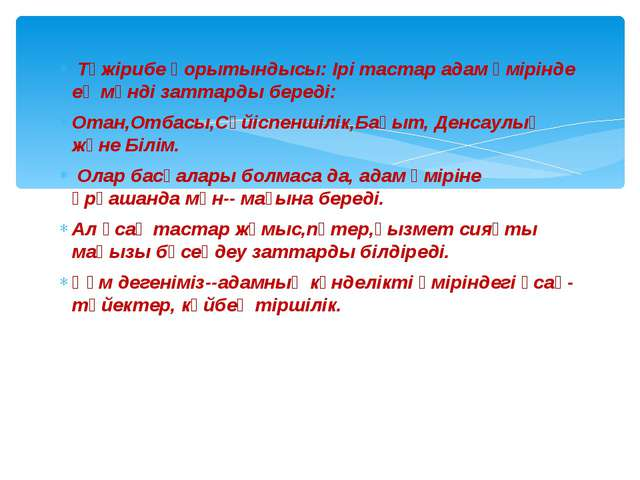 Тәжірибе қорытындысы: Ірі тастар адам өмірінде ең мәнді заттарды береді: Ота...