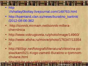 http://shaltay0boltay.livejournal.com/149763.html http://kpentand.clan.su/new