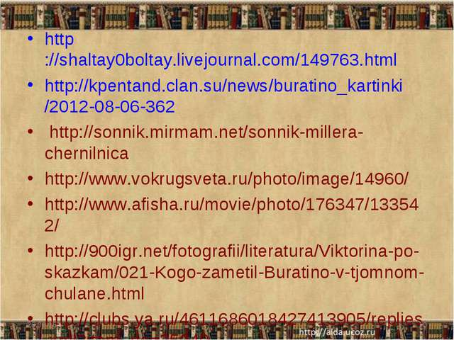 http://shaltay0boltay.livejournal.com/149763.html http://kpentand.clan.su/new...