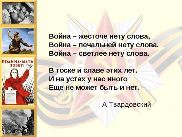 Война – жесточе нету слова, Война – печальней нету слова. Война – светлее не...