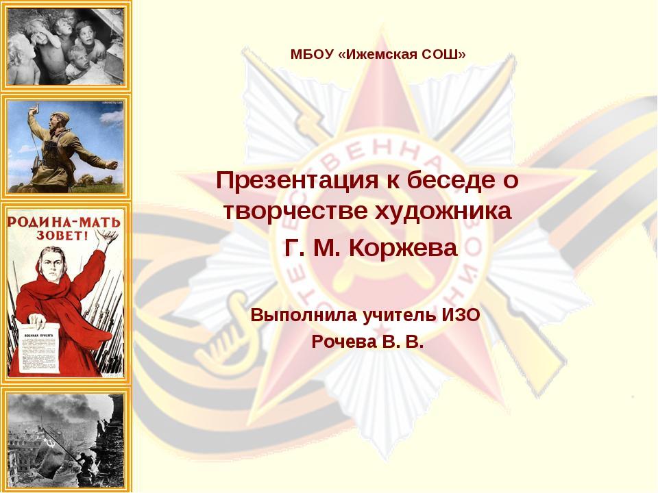МБОУ «Ижемская СОШ» Презентация к беседе о творчестве художника Г. М. Коржева...