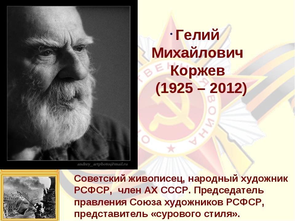 Гелий Михайлович Коржев (1925 – 2012) Советский живописец, народный художник...