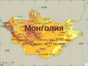 Монголия Сазонова Л.А. учитель СКО кл.VIII вида МОУ СОШ №1 им. Г.Г.Малкова