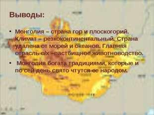 Выводы: Монголия – страна гор и плоскогорий. Климат – резкоконтинентальный. С