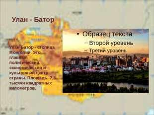 Улан - Батор Улан-Батор - столица Монголии. Это главный политический, экономи