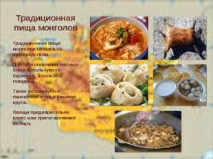 Традиционная пища монголов Традиционная пища монголов связана со скотоводство