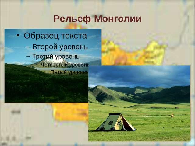 Рельеф Монголии