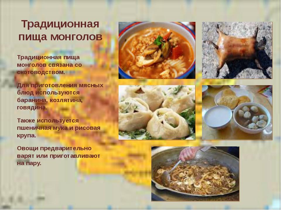 Традиционная пища монголов Традиционная пища монголов связана со скотоводство...