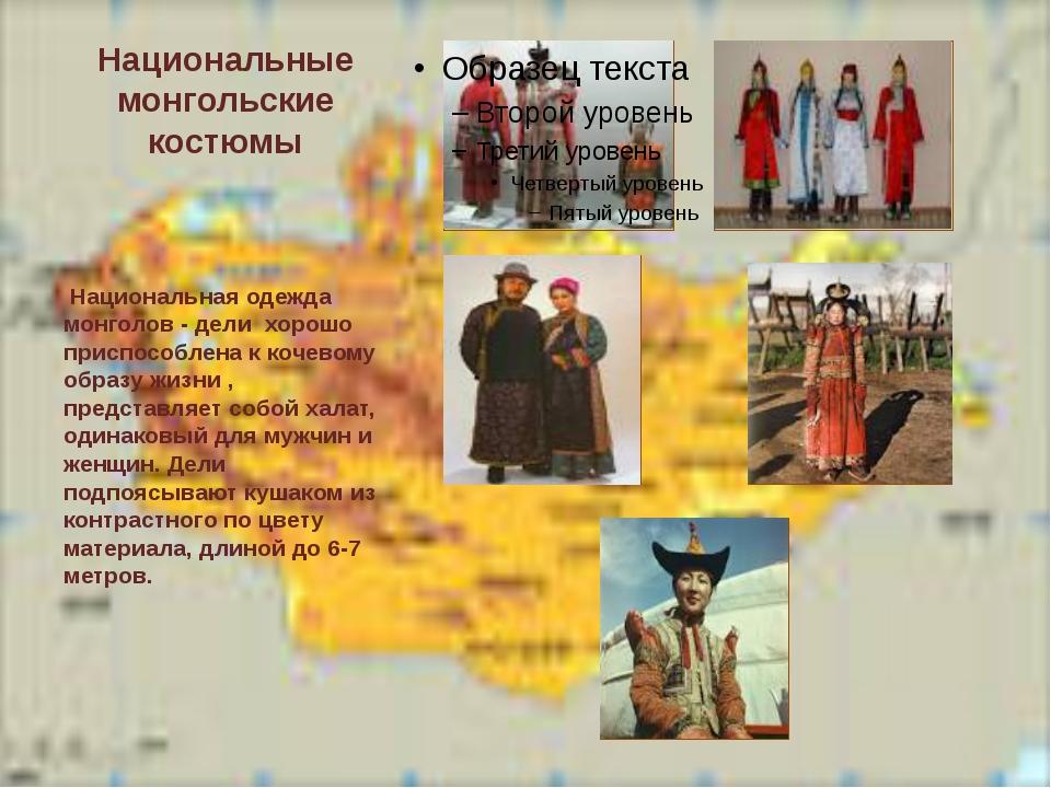 Национальные монгольские костюмы Национальная одежда монголов - дели хорошо п...