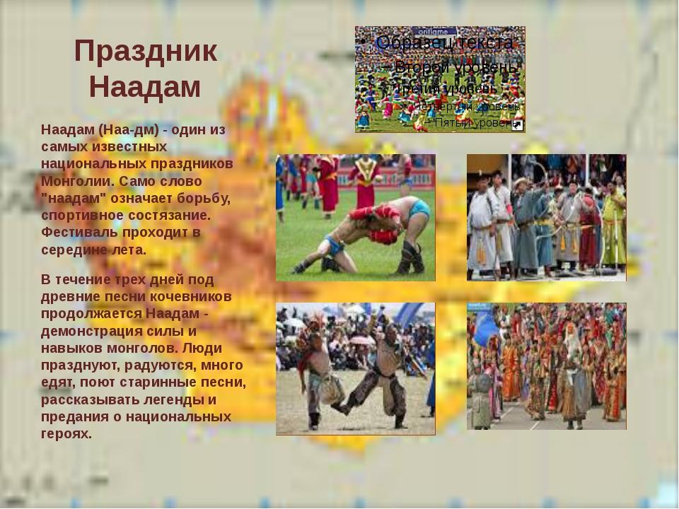 Праздник Наадам Наадам (Наа-дм) - один из самых известных национальных праздн...