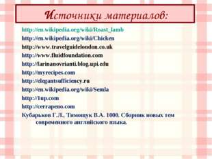 Источники материалов: http://en.wikipedia.org/wiki/Roast_lamb http://en.wikip