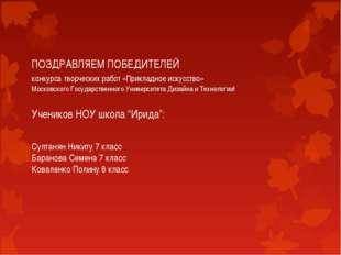 ПОЗДРАВЛЯЕМ ПОБЕДИТЕЛЕЙ конкурса творческих работ «Прикладное искусство» Моск