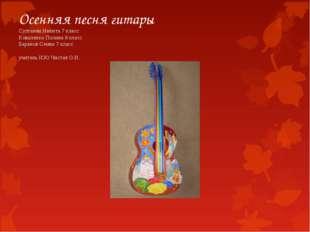 Осенняя песня гитары Султанян Никита 7 класс Коваленко Полина 8 класс Баранов