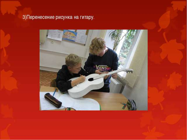 3)Перенесение рисунка на гитару.