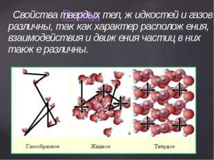 Вывод Свойства твердых тел, жидкостей и газов различны, так как характер расп
