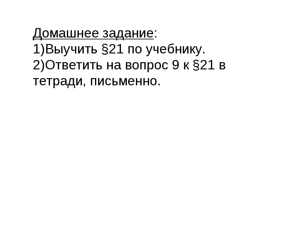 Домашнее задание: Выучить §21 по учебнику. Ответить на вопрос 9 к §21 в тетра...