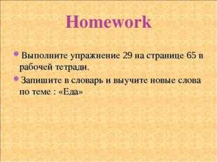 Homework Выполните упражнение 29 на странице 65 в рабочей тетради. Запишите в