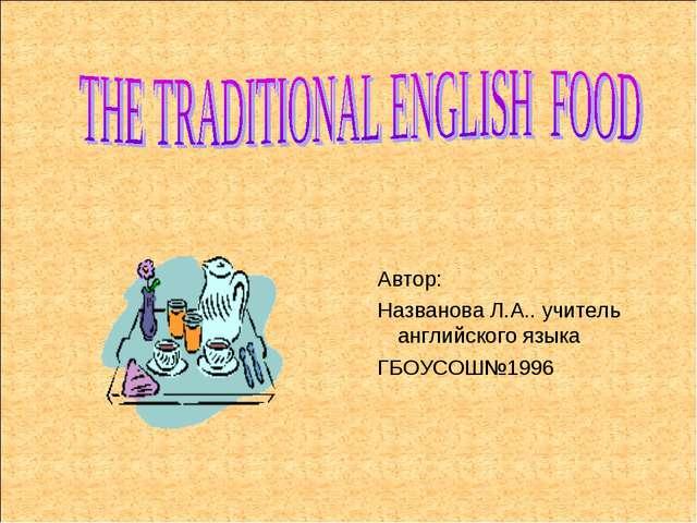 Автор: Названова Л.А.. учитель английского языка ГБОУСОШ№1996