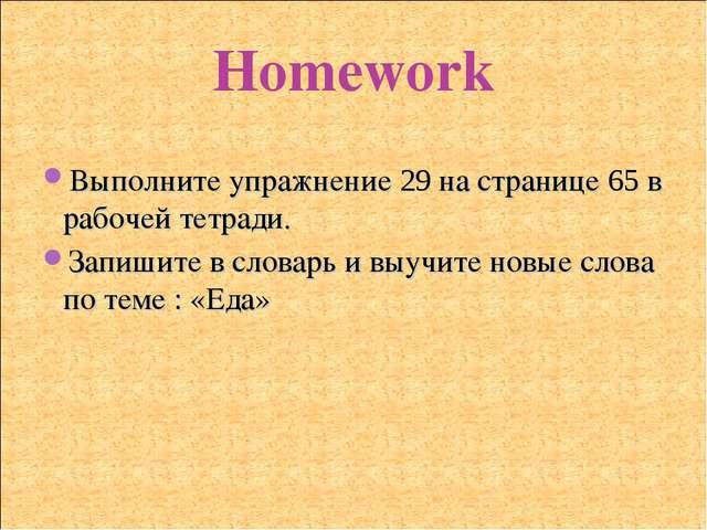 Homework Выполните упражнение 29 на странице 65 в рабочей тетради. Запишите в...