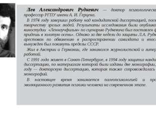 Лев АлександровичРудкевич— доктор психологических наук, профессор РГПУ имени