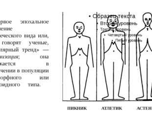 Первое эпохальное изменение человеческого вида или, как говорят ученые, «секу