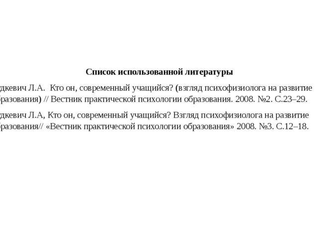 Список использованной литературы Рудкевич Л.А. Кто он, современный учащийся?...