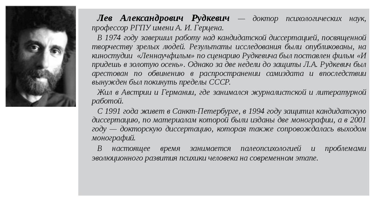 Лев АлександровичРудкевич— доктор психологических наук, профессор РГПУ имени...