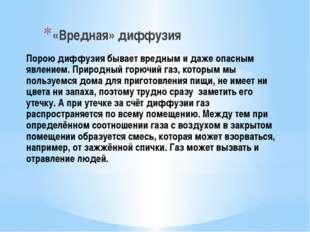 «Вредная» диффузия Порою диффузия бывает вредным и даже опасным явлением. Пр