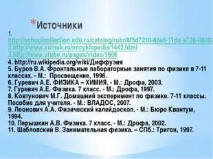 Источники 1.http://schoolcollection.edu.ru/catalog/rubr/8f5d7210-86a6-11da-a