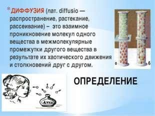 ОПРЕДЕЛЕНИЕ ДИФФУЗИЯ (лат. diffusio — распространение, растекание, рассеивани