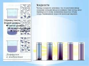 ЖИДКОСТИ Частицы в жидкости «упакованы» так, что расстояние между соседними