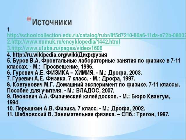 Источники 1.http://schoolcollection.edu.ru/catalog/rubr/8f5d7210-86a6-11da-a...