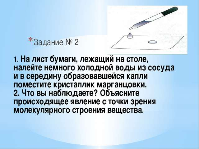 Задание № 2 1. На лист бумаги, лежащий на столе, налейте немного холодной во...