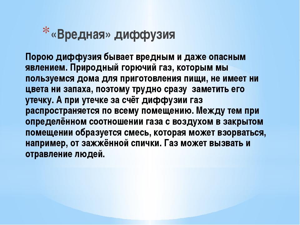 «Вредная» диффузия Порою диффузия бывает вредным и даже опасным явлением. Пр...