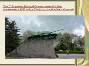 Танк Т-34 времен Великой Отечественной войны, установлен в 1968 году к 25-лет