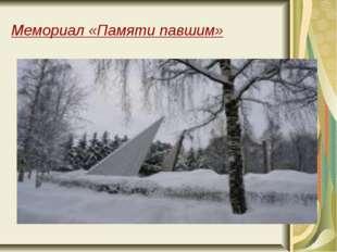 Мемориал «Памяти павшим»