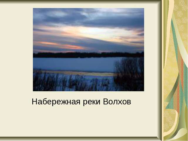 Набережная реки Волхов