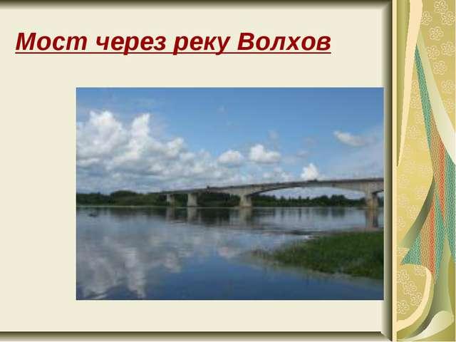 Мост через реку Волхов