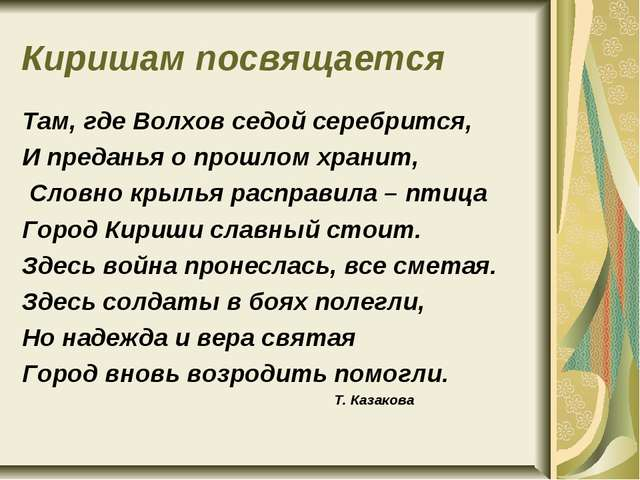 Киришам посвящается Там, где Волхов седой серебрится, И преданья о прошлом хр...