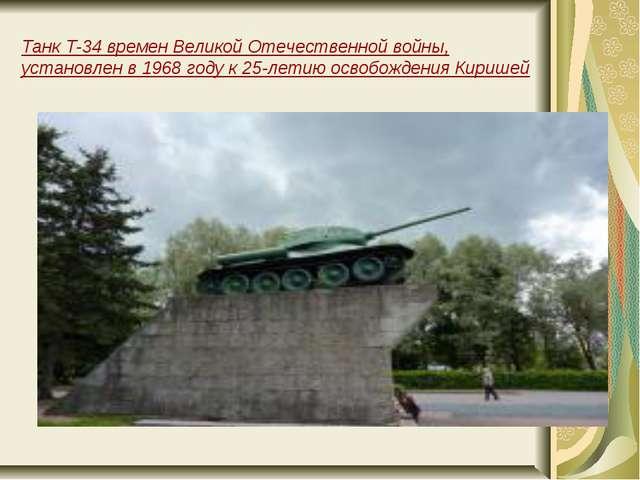 Танк Т-34 времен Великой Отечественной войны, установлен в 1968 году к 25-лет...
