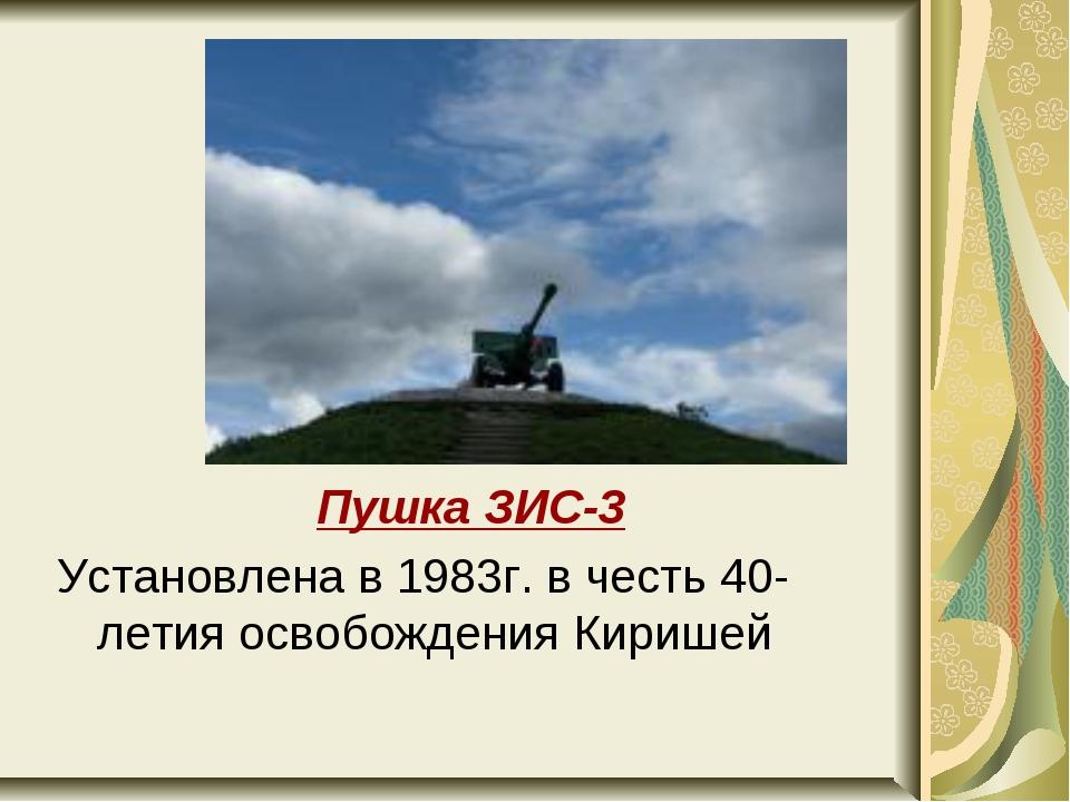 Пушка ЗИС-3 Установлена в 1983г. в честь 40-летия освобождения Киришей