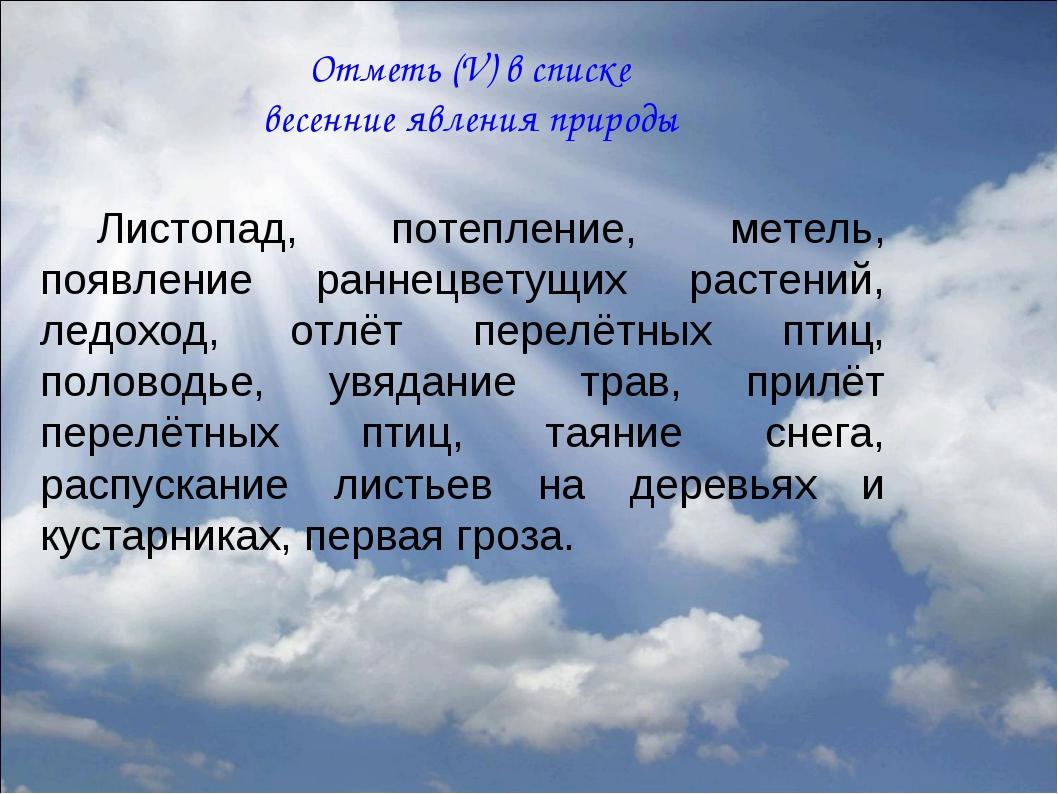Отметь (V) в списке весенние явления природы Листопад, потепление, метель, по...