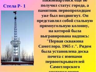 Нижневартовск еще не получил статус города, а памятник первопроходцам уже был